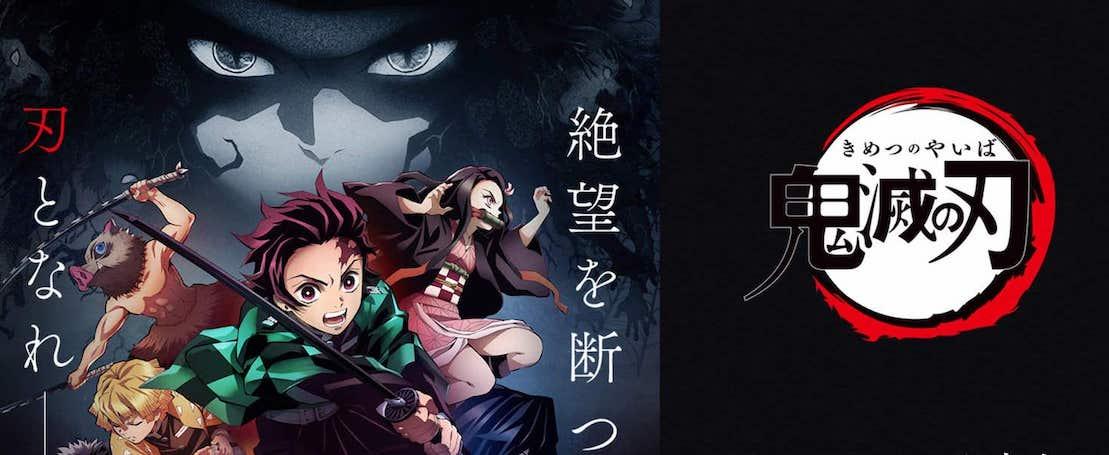 アニメ「鬼滅の刃」を無料で見る2
